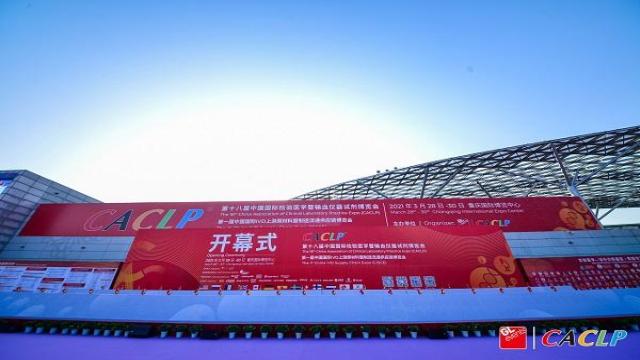科润达生物参加重庆第十八届CACLP展会