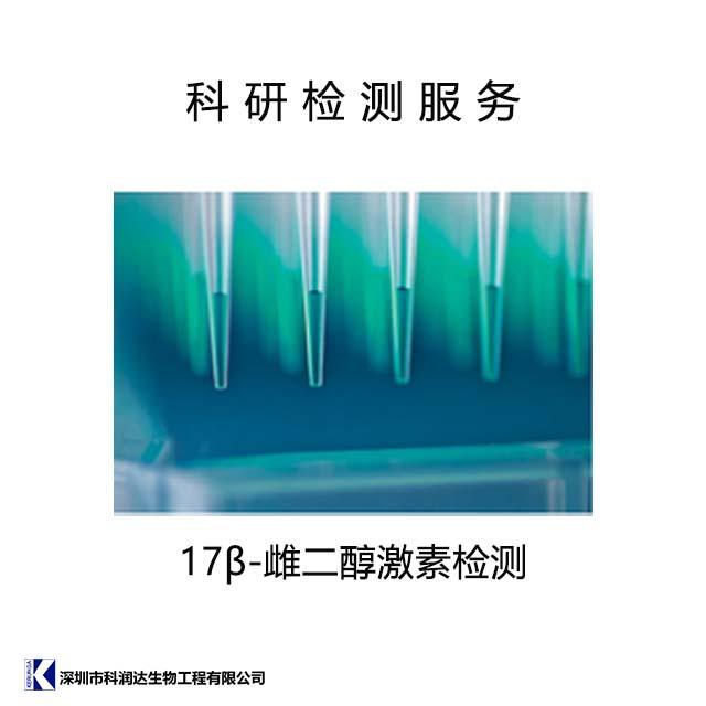 17β-雌二醇激素检测