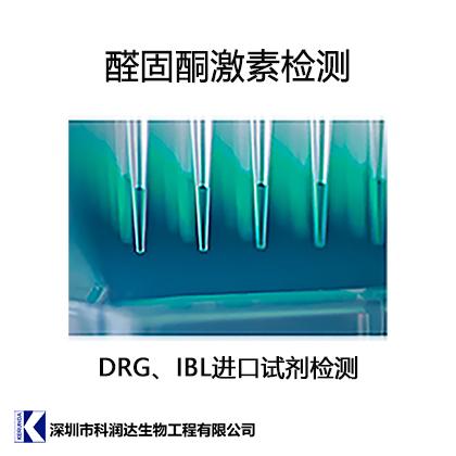 醛固酮激素检测