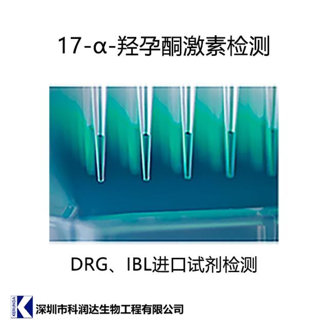17-α-羟孕酮激素检测