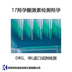 17羟孕酮激素检测