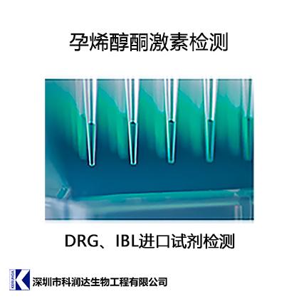 孕烯醇酮激素检测