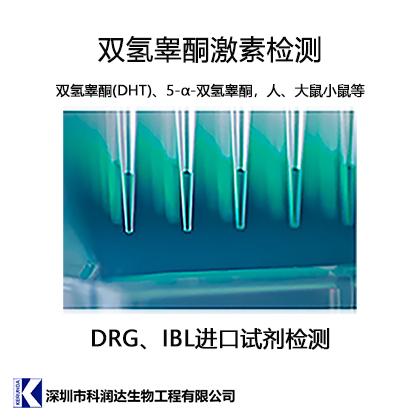 双氢睾酮激素检测
