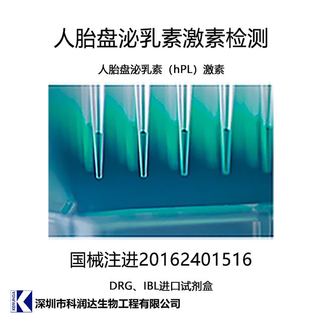 人胎盘泌乳素(hPL)激素检测