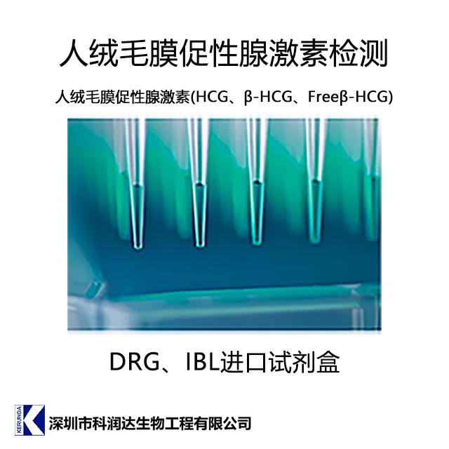 人绒毛膜促性腺激素检测
