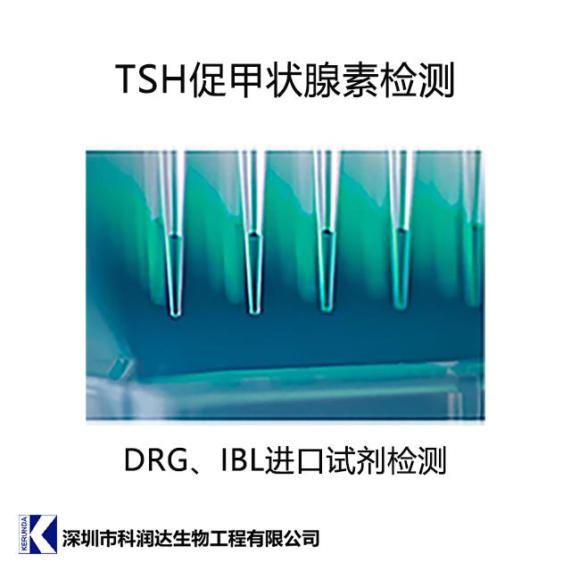 TSH促甲状腺素检测