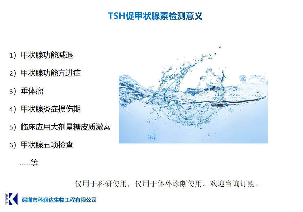 TSH促甲状腺素检测意义