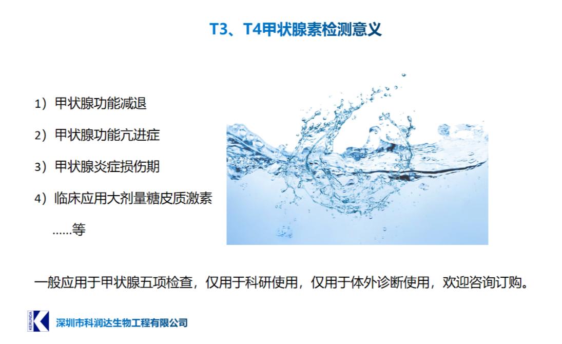 T3,T4甲状腺素检测意义