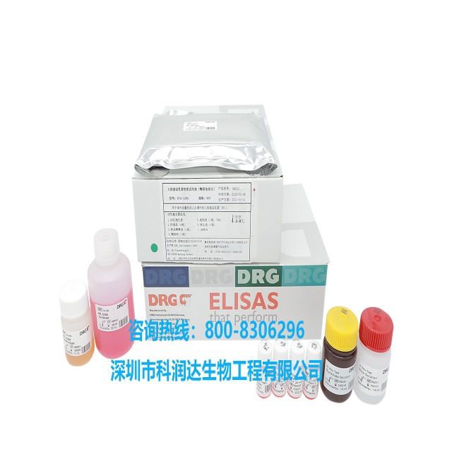 hPL人胎盘催乳素试剂盒