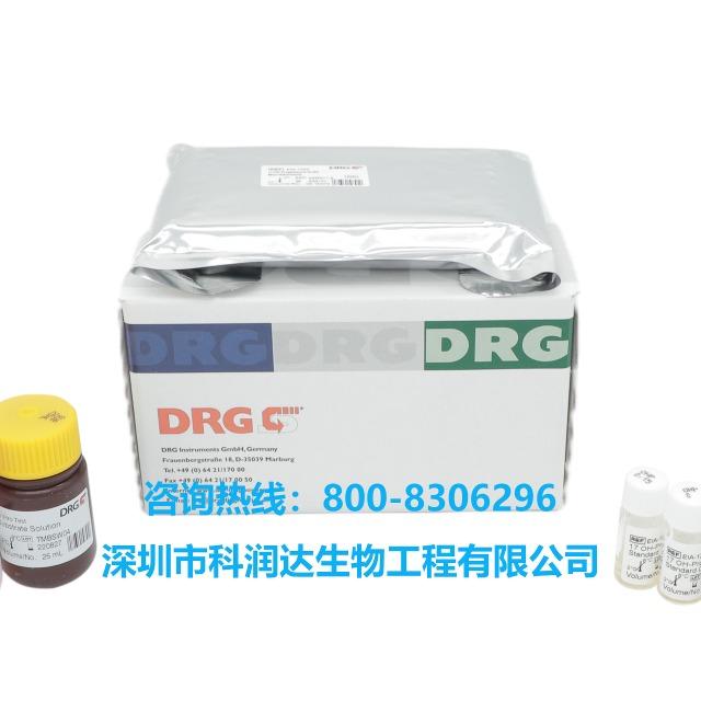 雌二醇检测试剂盒(唾液)