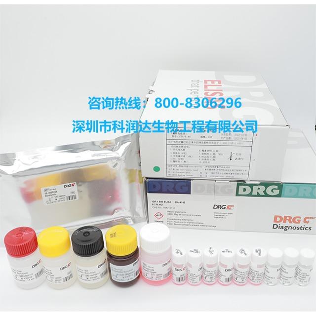 唾液铁调素检测试剂盒