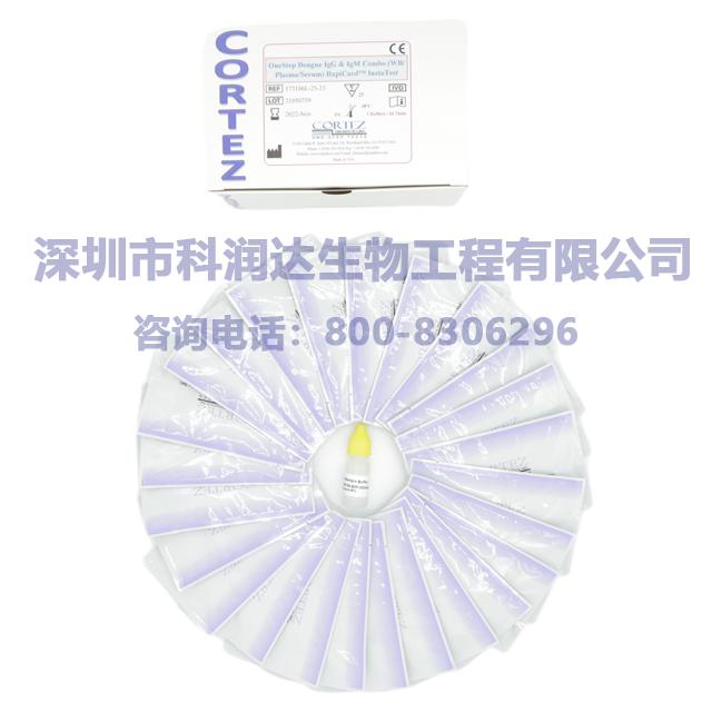 牛乳蛋白检测试剂
