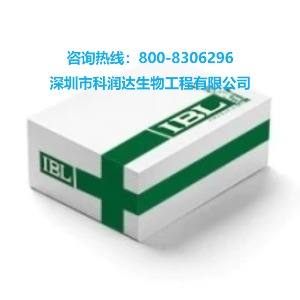 日本IBL试剂盒