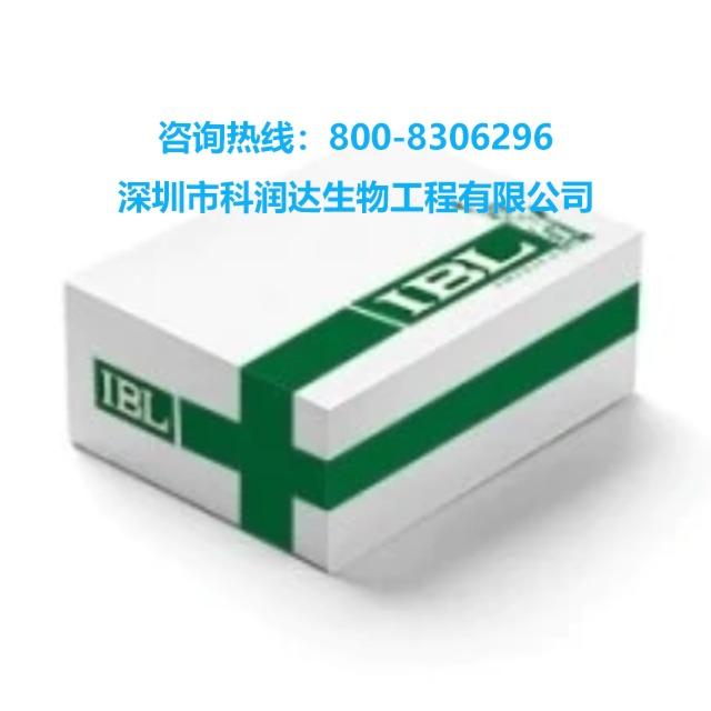 人总Tau蛋白试剂盒