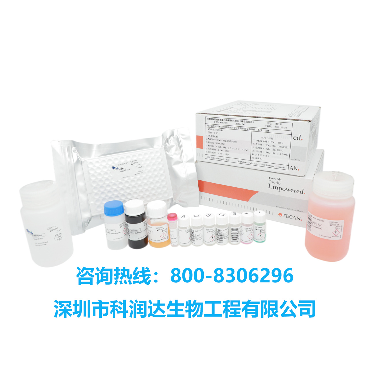 5-羟色胺试剂盒