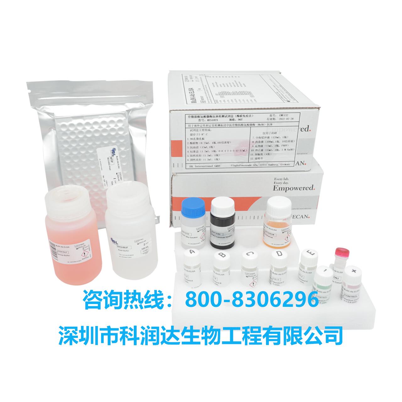 多巴胺检测试剂盒(dopamine)