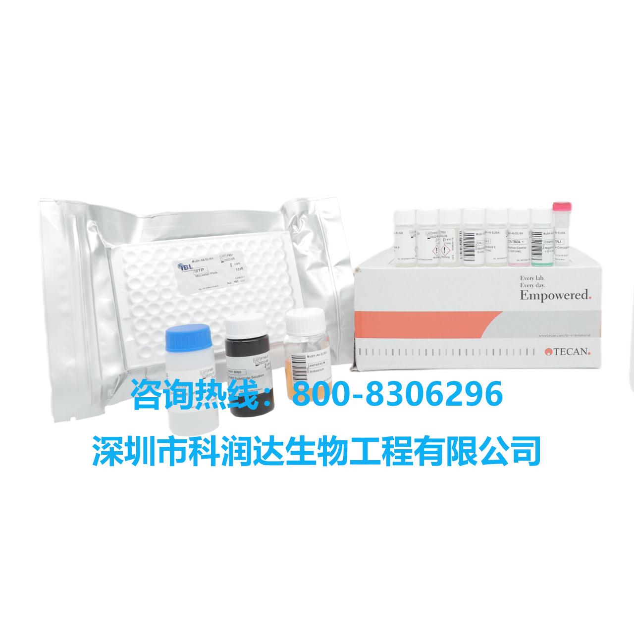 5-羟基吲哚乙酸试剂盒,科润达生物,帝肯生物