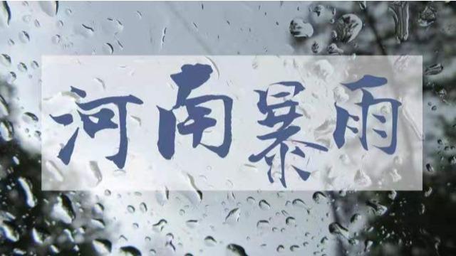 河南暴雨,注意钩体病防治