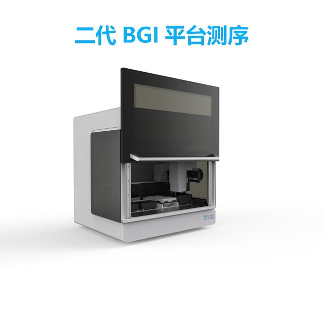 二代BGI平台测序
