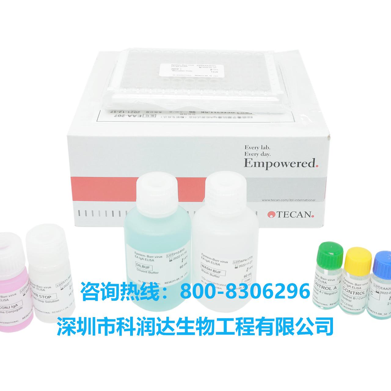 风疹病毒试剂盒