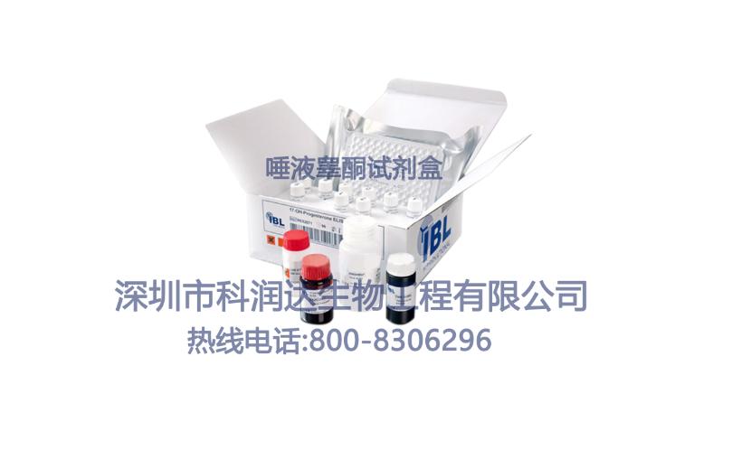 睾酮试剂盒